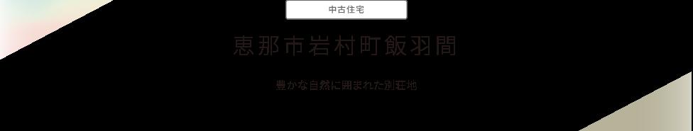 """""""恵那市岩村町飯羽間"""""""